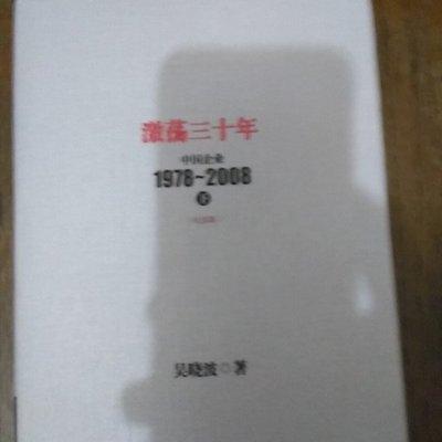 雷根《跌蕩一百年 中國企業1978-2008(下)紀念版精裝_吳曉波》#360免運 #9成新#P762