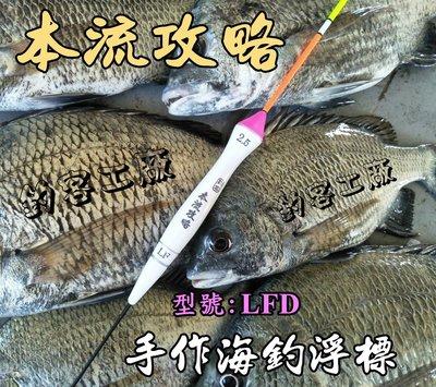 【釣客工廠】手作海釣浮標〜本流攻略(空心標尾版)