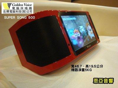 【恩亞音響】攜帶型 金嗓 電腦科技SUPER SONG500多媒體伴唱機另有SUPER SONG100型 新北市