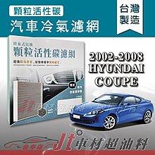 Jt車材 - 蜂巢式活性碳冷氣濾網 - 現代 HYUNDAI COUPE 2002-2008年 吸除異味 附發票