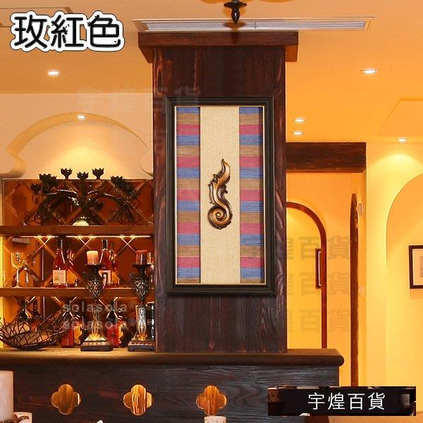 《宇煌》裝飾畫有框畫客廳背景牆木雕玄關東南亞實物中式掛畫壁畫-玫紅色_KzgS