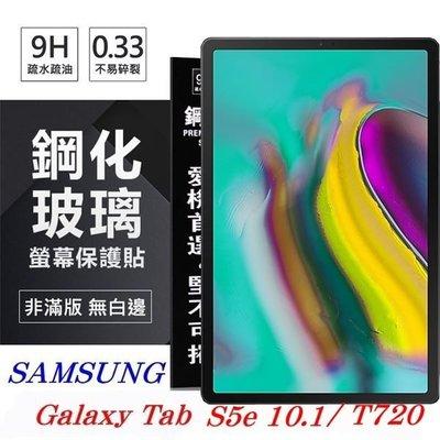 【愛瘋潮】SAMSUNG Galaxy Tab S5e (2019) T720 超強防爆鋼化玻璃平板保護貼 9H 螢幕保