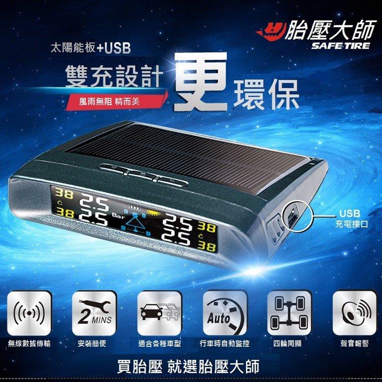 [公司貨、附發票]胎壓大師-無線太陽能太陽能胎壓偵測器(胎外)-TP1008[七天鑑賞][保固換新]