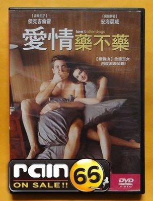 ⊕Rain65⊕正版DVD【愛情藥不藥】-十月的天空-傑克葛倫霍*魔境夢遊-安海瑟葳(直購價)