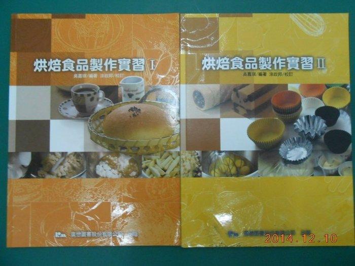 《烘培食品製作實習 I&II》八成新 吳嘉琪編著 廣懋圖書出版【CS超聖文化2讚】