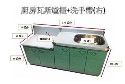 全新 廚房系統櫥櫃 廚房瓦斯爐櫃+洗手槽組