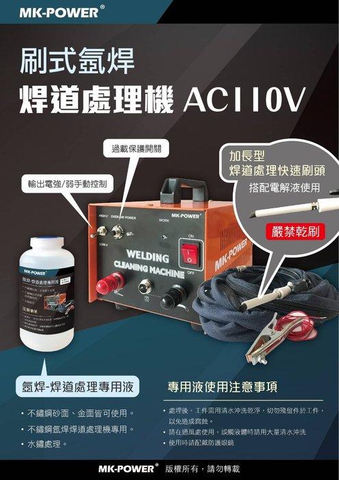 WIN五金 MK-POWER 氬焊專用 可彎款 圓長毛刷式 焊道處理機  清潔焊道用 台灣製造 適合白鐵 不鏽鋼