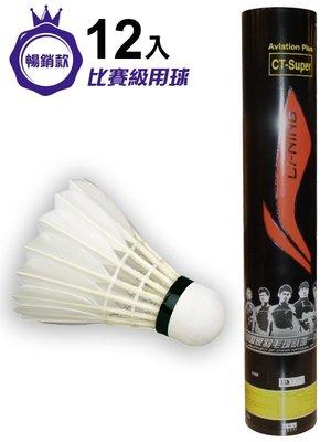 【登瑞體育】LINING CT-SUPER黑桶羽毛球12入 優品質/堅固底座/進階或專業/鴨毛/球速77_CTSUPER