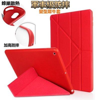 變形蜂巢散熱 防摔保護套 皮套 犀牛殼 iPad air 3 iPadair3 A2152 A2123 A2153 軟殼