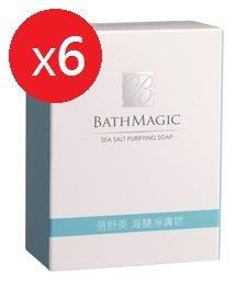 台鹽生技蓓舒美海鹽淨膚皂130g*6塊-清爽型