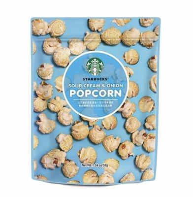 星巴克 酸奶洋蔥爆米花 Sour Cream Popcorn