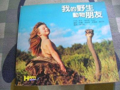 【兩手書坊】我的野生動物朋友