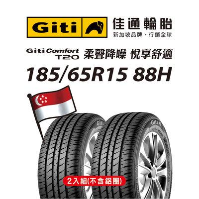 佳通Giti T20 185/65R15 88H (二入組)~年中慶 輪胎85折起 再送618(售價已折)