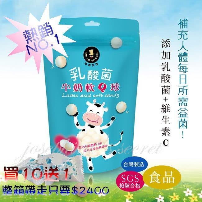 【喬瑟芬的秘密】富強森 強森先生 乳酸菌牛奶軟Q球 優惠特賣 買10送1