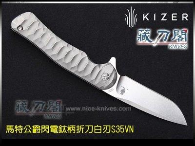 《藏刀閣》KIZER-馬特公爵閃電鈦柄折刀