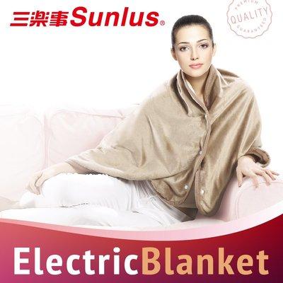 免運【上發】SUNLUS 三樂事 典雅披肩電熱毯 電毯 電毛毯 熱敷墊 頸肩熱敷墊 熱敷毯 居家貴婦必備