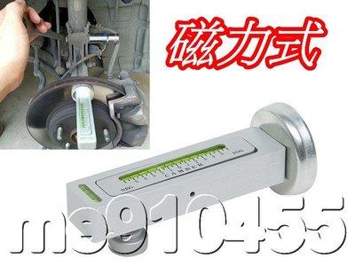 輪胎水平定位器 輪胎定位器 磁力 輪胎水平器 水平定位儀 水平測試器 水平測試儀 雙氣泡 平衡測量器 水平校正儀 有現貨