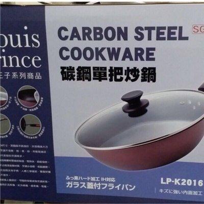 路易王子碳鋼炒鍋