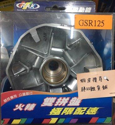 RAK 雙拼盤 普利盤+飛盤+壓板 GSR125