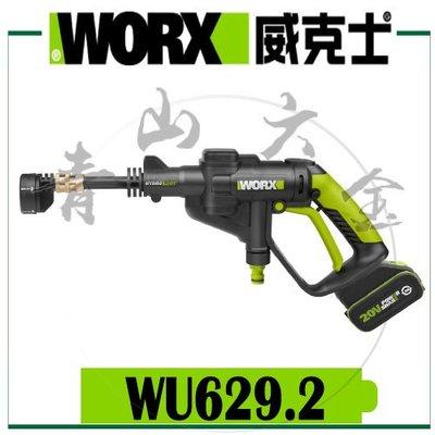 『青山六金』現貨 含稅 WORX 威克士 WU629.2 高壓水槍 清洗機 洗車 清洗牆壁 WU629