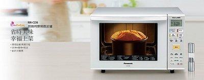 ~~ 快樂王~~ 家庭聚會餐點烘烤~Panasonic國際牌 23公升微波爐 NN~C23