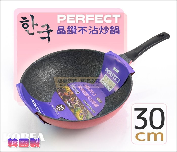 PERFECT 韓國製 1610 晶鑽不沾炒鍋 30cm【可用鐵鏟】輕量型 壓鑄鍋身 深型平底鍋 不沾鍋
