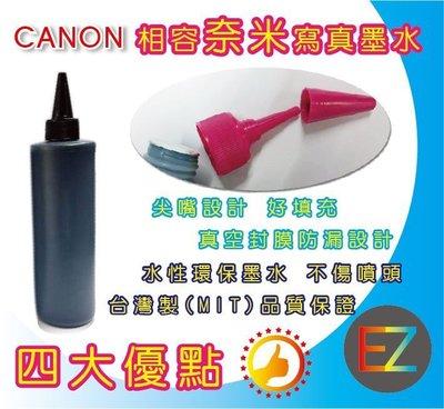 【顏色任選】CANON 500CC 奈米寫真 填充墨水 IP1880 IP1980  MP180 MP198 MP450