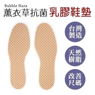 薰衣草乳膠鞋墊-男用版。台灣製造~波波娜拉 Bubble Nara,前所未有的軟Q,抗菌表布 + 天然乳膠 FE001