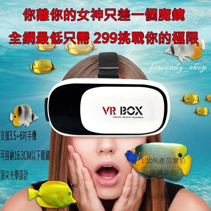 胖胖堂海量App資源 VR Box 3D眼鏡 虛擬實境頭盔 3D電玩/IMAX電影 頭戴式立體眼鏡 暴風魔鏡