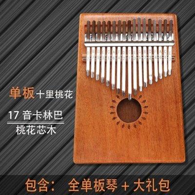 最新上架~~拇指琴 拇指琴卡林巴琴17音初學者入門kalimba手指琴便攜式不用學的樂器