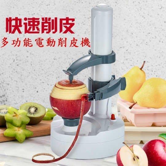 [凱溢生活用品] 電動多功能削皮機  自動削皮機   削皮神器 水果削皮機 水果 廚房用具