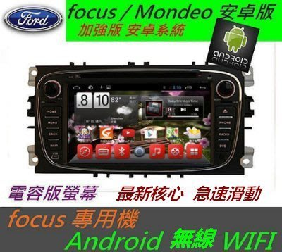 安卓機 Mondeo 音響 focus 音響主機 安卓機 觸控螢幕主機 wifi 藍芽 USB DVD 汽車音響 福特安卓機