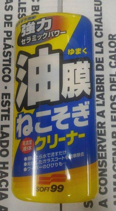 2組540元【油品味】日本 SOFT99 新連根拔除清潔劑(水性) 油膜去除清潔劑 附著的任何油膜、鳥糞、蟲骸等污垢,徹