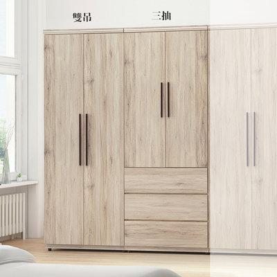 【優比傢俱生活館】21 輕鬆購N-寶雅橡木浮雕耐磨木紋2.5x7尺雙吊/三抽衣櫥/衣櫃 GD548-1