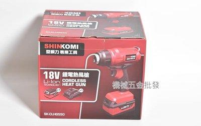 *機械五金批發*全新 Shin komi 型鋼力 SK-CLHG550 18V充電式鋰電熱風槍