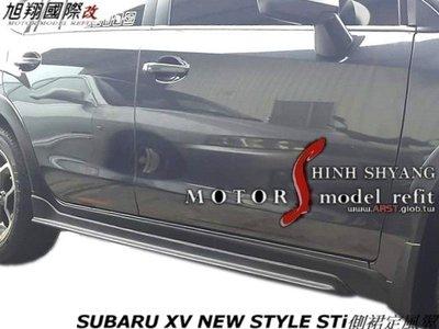 SUBARU XV NEW STYLE STi側裙定風翼空力套件13-16