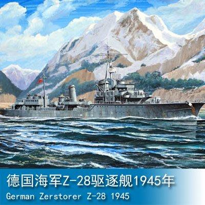 小號手 1/700 德國海軍Z-28驅逐艦1945年 05790