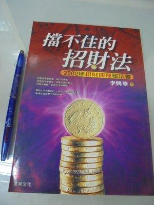 書皇8952:風水 D9-3de☆2001年初版『擋不住的招財法』李興華《匡邦》