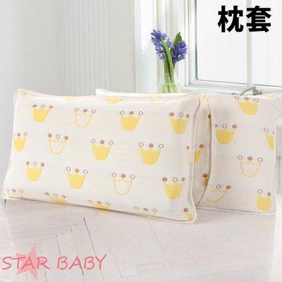 STAR BABY-柔軟六層紗布嬰兒枕套 枕頭套#WA-7