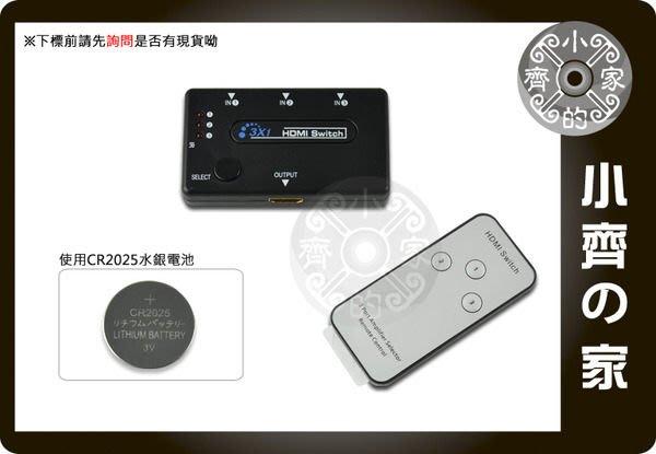 小齊的家 HDMI 切換器 SWITCH 免電源 3進1出 1.3b 小型 支援1080p 附遙控器LCD DV PS3