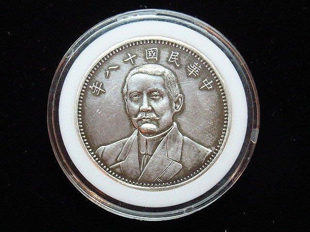 【 金王記拍寶網 】058 中華民國十八年孫中山銀幣 高仿幣一枚 完整完美罕見稀少
