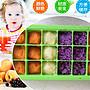 21格食品級矽膠副食品分裝盒-嬰兒副食品冷磚-寶寶副食品儲存盒含蓋子
