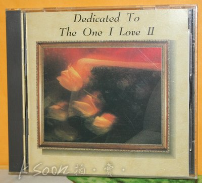 西洋合輯-DEDICATED TO THE ONE I LOVE II,1992年,無IFPI,WEA/UFO唱片
