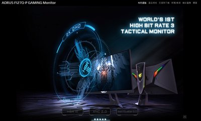 『高雄程傑電腦』AORUS FI27Q-P 27型 2K HDR IPS 電競平面165MHZ 10bit 【客訂商品】