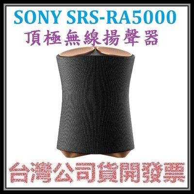咪咪3C 台北送健康手環開發票台灣公司貨 SONY SRS-RA5000 頂級無線揚聲器 藍芽喇叭