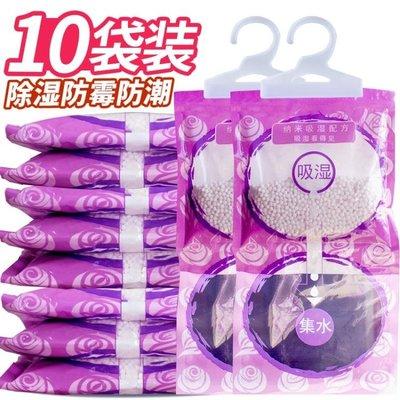 衣櫃可掛式吸水除濕防霉干燥劑去濕袋吸潮劑防潮劑室內家用10包