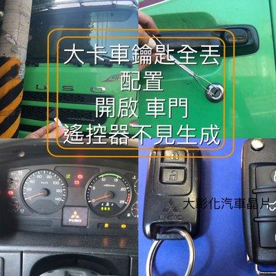 大彰化汽車晶片 三菱汽車福壽五期環保中華三菱FUSO折疊遙控器FUSO遙控器