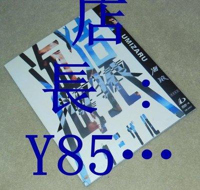 宇哲高清DVD店 日韓電影 海猿1/Umizaru (2004) 伊藤英明/加藤愛 全新盒裝 兩部免運
