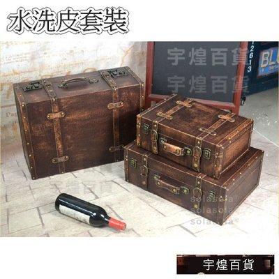 《宇煌》擺設皮箱英倫裝飾收納箱創意老式手提箱復古道具水洗皮套裝_aBHM