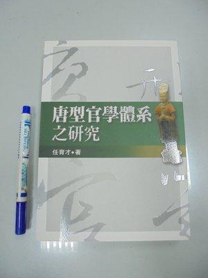 6980銤:C7-4de☆2007年初版一刷『 唐型官學體系之研究 』 任育才  著《五南》1WC9
